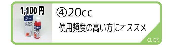 インク-4