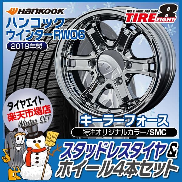 ハイエース レジアスエースに当店オリジナルホイールキーラーフォースSMC 15×6.0J+33ハンコック Winter RW06 195/80R15 スタッドレスタイヤ ホイールセット