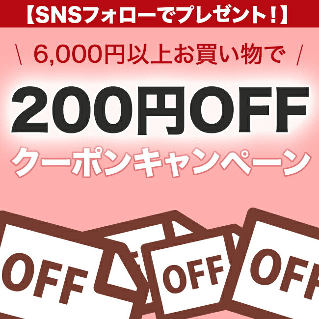 【SNSフォローでプレゼント】6,000円以上お買い物で200円OFFクーポン(2018年12月11日(火)10:00〜17日(月)9:59)