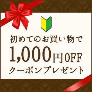 初めてお買い物の方限定!1,000円OFFクーポンプレゼント!