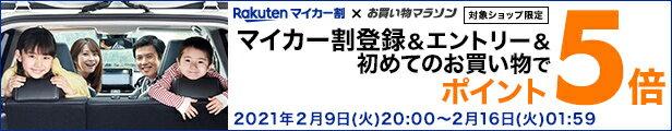 マイカー割メンバー限定ポイントアップ(2021年2月9日(火)20:00〜2月16日(火)01:59)