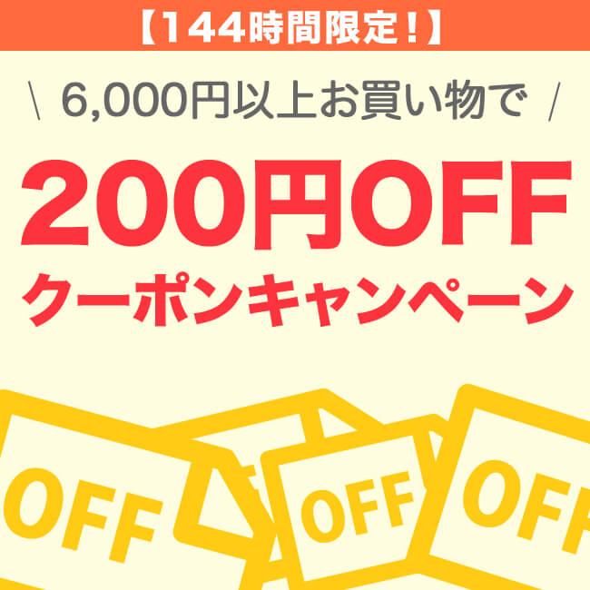 6,000円以上のお買い物で200円OFFクーポン(2018年6月21日(木)10:00〜2018年6月27日(水)9:59)