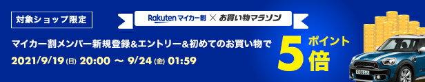 マイカー割メンバー限定ポイントアップ(2021年9月19日(日) 20:00-24日(金) 1:59)