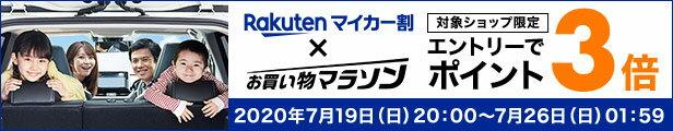 39マイカー割メンバー/ポイント3倍(2020年7月19日(日)20:00〜7月26日(日)01:59)