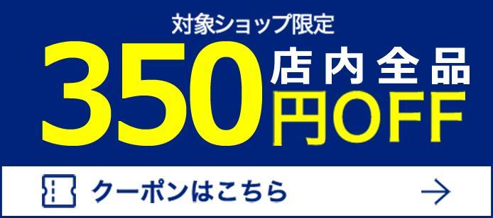 対象ショップで使える350円OFF分のクーポン