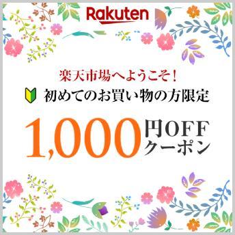 初めての方限定1,000円OFFクーポン