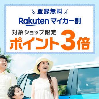 マイカー割メンバー限定ポイント3倍(2020年6月4日(木)20:00〜11日(木)01:59)