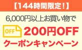 6,000円以上お買い物で200円OFFクーポン(2018年11月12日(月)10:00〜18日(日)9:59