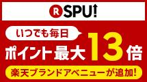 【SPU】スーパーポイントアッププログラム 各種サービスご利用でいつでも毎日ポイント最大13倍