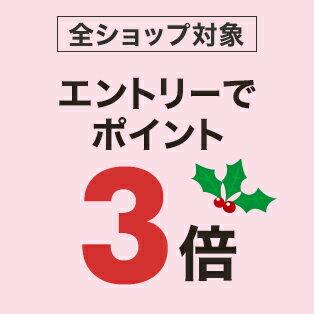 ポイント3倍(2019年12月11日(水)10:00〜14日(土)09:59)