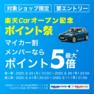 楽天Carオープン記念 ポイント祭(2020年9月4日(金)20:00 〜 2020年9月11日(金)01:59)
