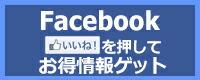 フェイスブックの「いいね!」を押してお得情報をゲット。当店のページはこちら