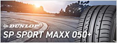 DUNLOP SP SPORT MAXX 050+(ダンロップ/スポーツ マックス 050+)