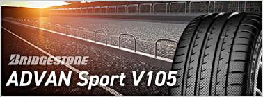 YOKOHAMA ADVAN SPORT V105(ヨコハマタイヤ/アドバン スポーツ V105)