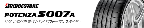 POTENZA S007A(ブリヂストン/ポテンザ エスゼロゼロセブン )