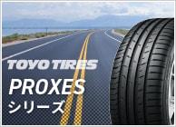 TOYO PROXESシリーズ(トーヨー/プロクセス)