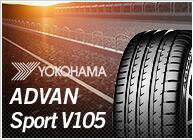 YOKOHAMA ADVAN SPORT V105(ヨコハマタイヤ/アドバン・スポーツ・ブイ・イチマルゴ)
