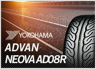 YOKOHAMA ADVAN NEOVA AD08R (ヨコハマタイヤ/アドバン・ネオバ・エイディー・ゼロハチ・アール)