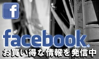 Facebookページ 色々な情報を発信中!!