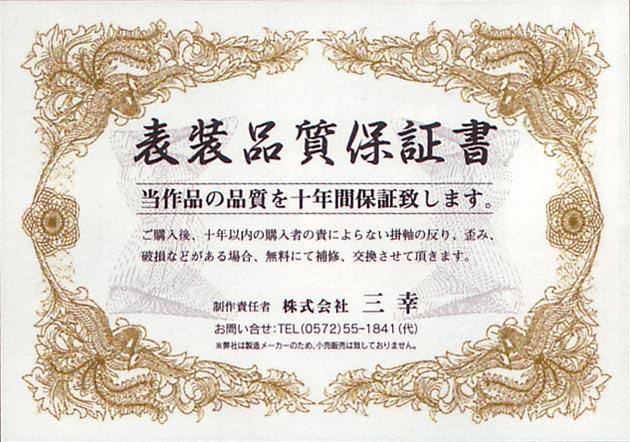 表装品質保証書