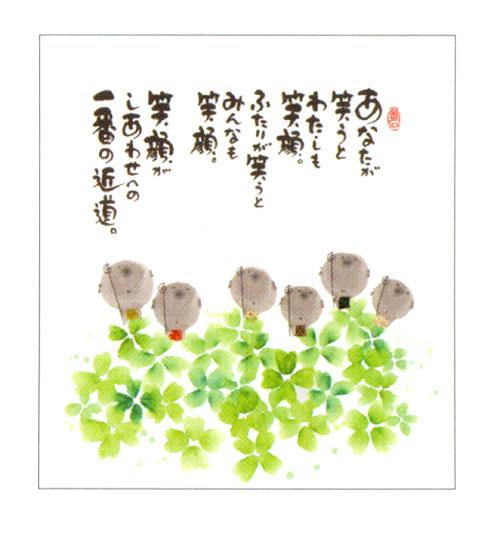 御木幽石 色紙シリーズ
