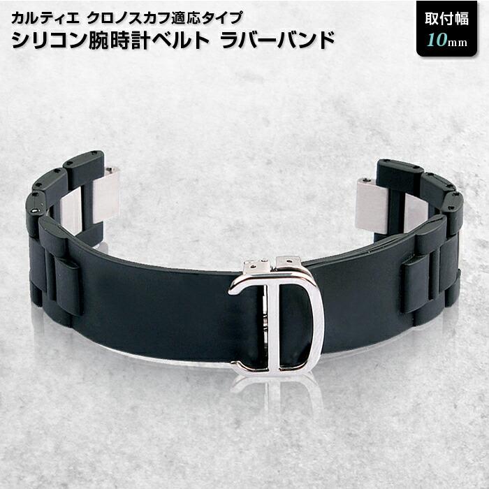カルティエ クロノスカフ適応タイプ シリコン腕時計ベルト ラバーバンド。取付幅10mm。