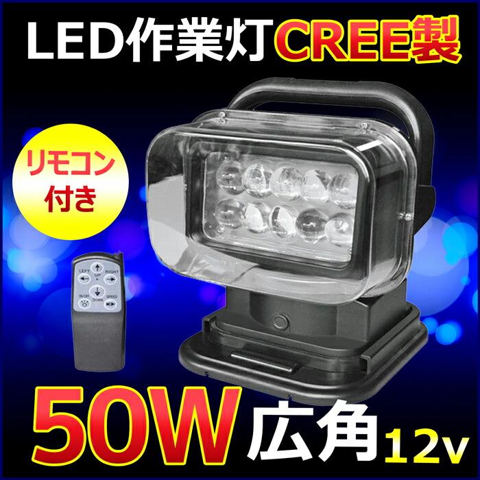 業界初!リモコン式LED50Wサーチライト