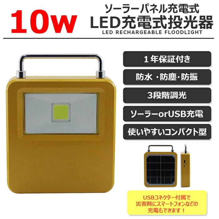 LEDライトソーラー充電10W