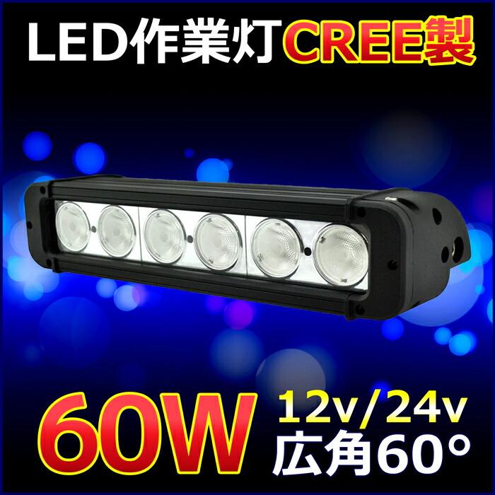 5300ルーメン CREE製 一列60W LED作業灯