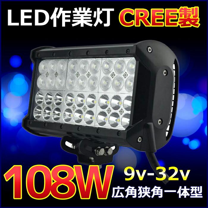 CREE製四列108WLED作業灯