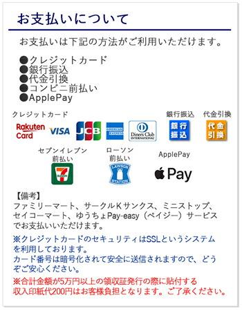 お支払いについて。お支払いは下記の方法がご利用いただけます。クレジットカード、銀行振込、代金引換、コンビニ前払い、ApplePay。【備考】ファミリーマート、サークルKサンクス、ミニストップ、セイコーマート、ゆうちょPay-easy(ペイジー)サービスでお支払いいただけます。※クレジットカードのセキュリティはSSLというシステムを利用しております。カード番号は暗号化されて安全に送信されますので、どうぞご安心ください。