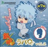 銀魂 ラバQ vol.2