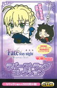 Fate/stay night Heaven's Feel ViVimus ラバーストラップコレクション