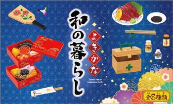 ぷちサンプルシリーズ よきかな和の暮らし