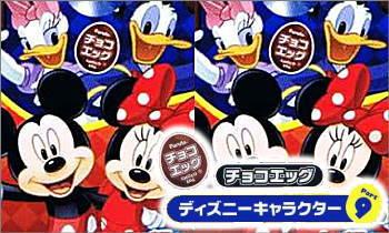 チョコエッグ ディズニーキャラクター9