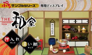 ぷちサンプルシリーズ THE 和室 違い棚セット