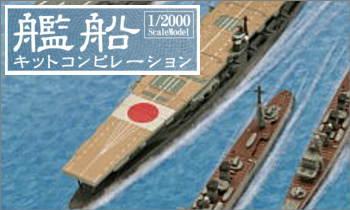 1/2000スケール 艦船キットコンピレーション