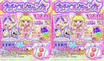 アイドルタイムプリパラ プリチケコレクショングミ Vol.16