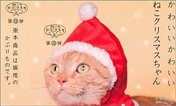 ねこのかぶりもの第13弾 かわいいかわいい ねこクリスマスちゃん