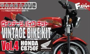 1/24スケール ヴィンテージバイクキット Vol.4 HONDA CB750F