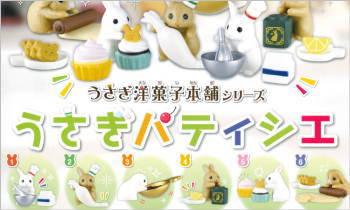 うさぎ洋菓子本舗シリーズ うさぎパティシエ