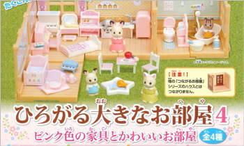 シルバニアファミリー ひろがる大きなお部屋4 ピンク色の家具とかわいいお部屋