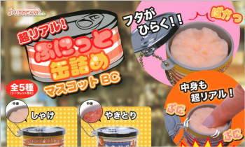 超リアル! ぷにっと缶詰めマスコットBC