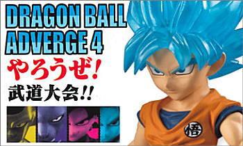 DRAGON BALL ADVERGE4 (ドラゴンボール アドバージ4)