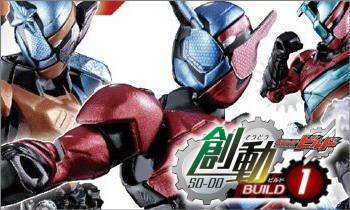 創動 仮面ライダービルド BUILD1