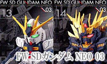 FW SDガンダム NEO 03