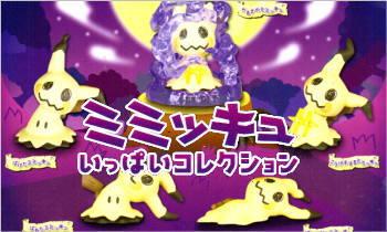 ポケットモンスター サン&ムーン ミミッキュいっぱいコレクション