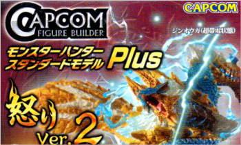 カプコンフィギュアビルダー モンスターハンター スタンダードモデル Plus 怒りVer. 2