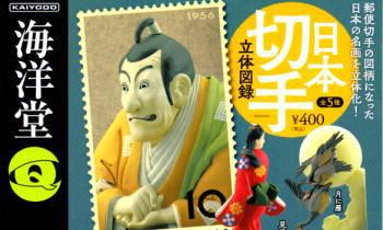 カプセルQミュージアム 日本切手立体図録