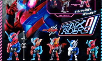 仮面ライダービルド REMIX RIDERS 01